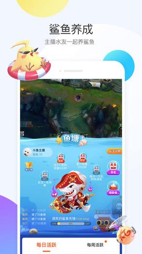 斗鱼直播app v6.3.2 安卓版3