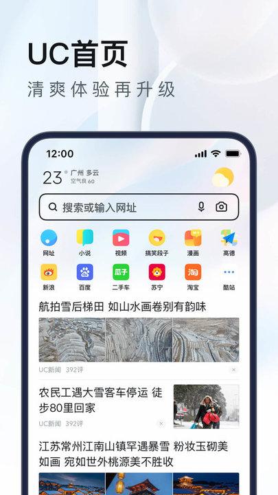 手机uc浏览器 v13.1.2.1093 安卓版0