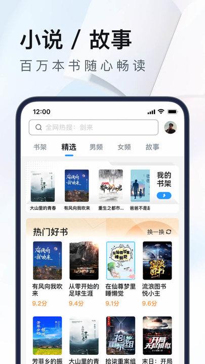 手机uc浏览器 v13.2.9.1109 安卓版 1