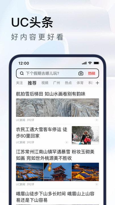 手机uc浏览器 v13.1.2.1093 安卓版2