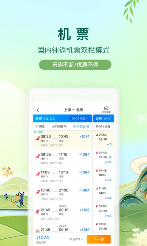 携程旅行网手机客户端 v8.31.2 安卓版1
