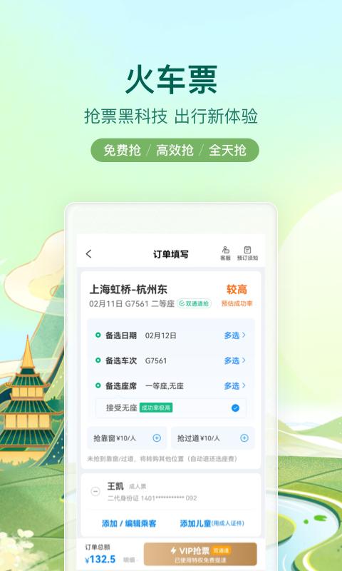 携程旅行网手机客户端 v8.31.2 安卓版2