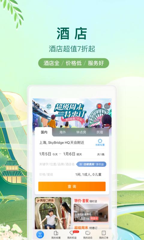 携程旅行网手机客户端 v8.31.2 安卓版0