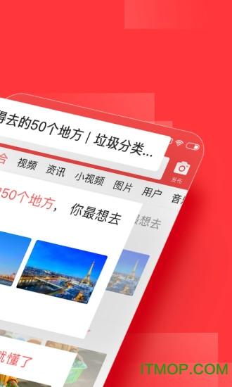 今日头条手机版 v8.2.1 安卓版 1