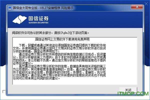 国信证券金太阳网上交易专业版 v8.32 官方最新版 0