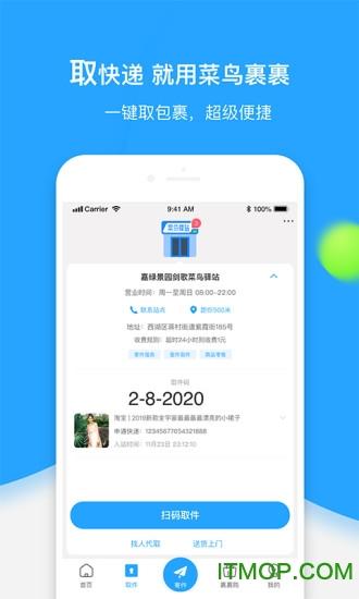 菜鸟裹裹手机版 v6.3.3 安卓版 0