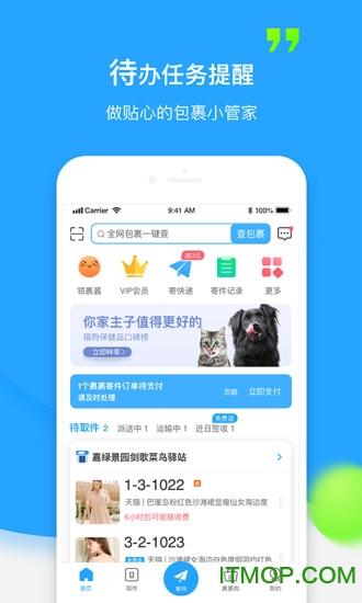 菜鸟裹裹手机版 v6.3.3 安卓版 3