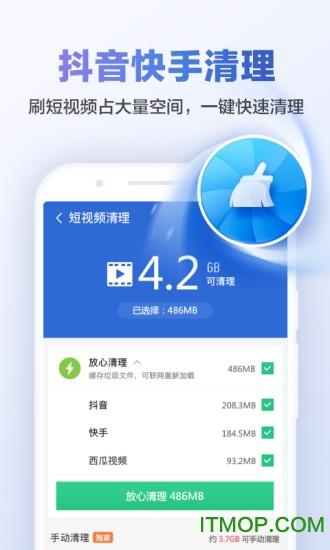 猎豹清理大师手机版 v6.16.9 安卓版2