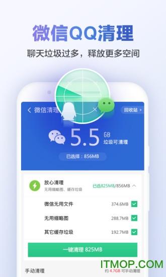 猎豹清理大师手机版 v6.16.9 安卓版3