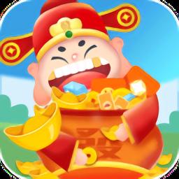 欢乐聚宝盆红包版v1.6.5 安卓版