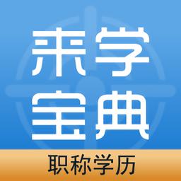 职称学历来学宝典v1.7.6 安卓版