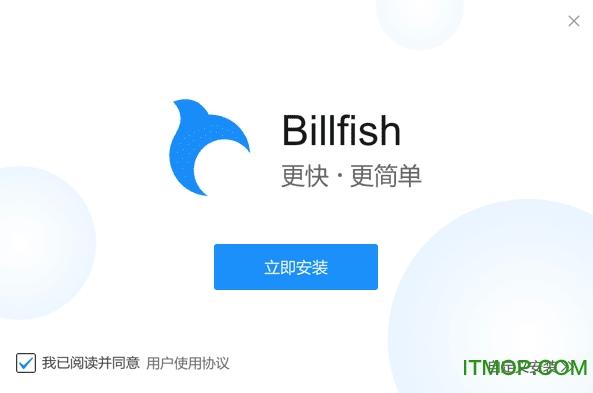 Billfish(免费素材管理工具) v2.0.6 免费版 0