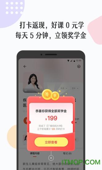 丁香妈妈 v4.7.3 安卓版0