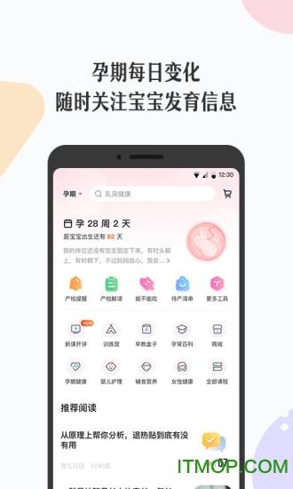 丁香妈妈 v4.7.3 安卓版2