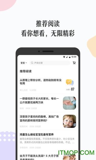 丁香妈妈 v4.7.3 安卓版3