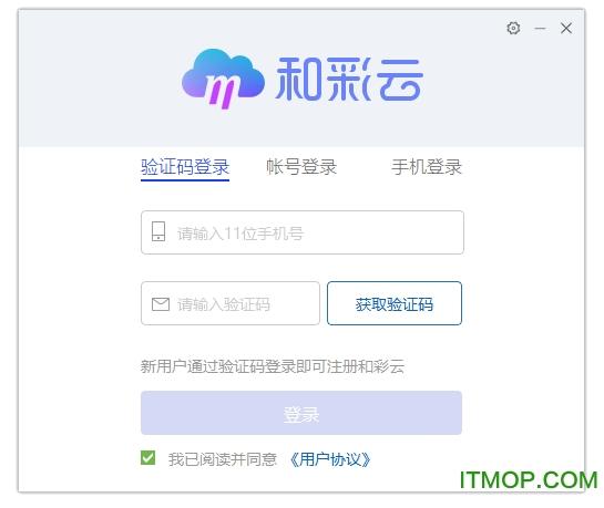 中国移动和彩云同步盘PC客户端 v6.3.3 官方正式版 0