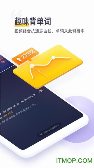 开言单词苹果版 v1.9.7 iPhone版2
