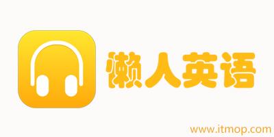 懒人英语听力_懒人英语历史版本_懒人英语app下载