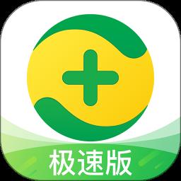 360手机卫士极速版app