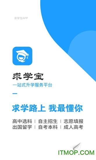 求学宝高考志愿 v9.0.6 安卓版3
