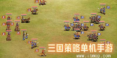 三国策略单机游戏大全_好玩的三国策略单机手游_安卓所有三国策略单机游戏