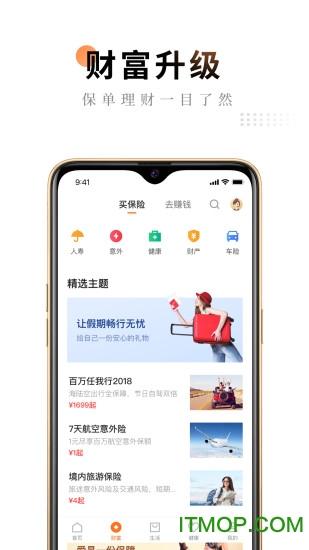 平安金管家app下载