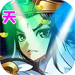 将军道送百连无限抽手游v1.0.0 安卓版