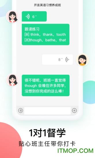 开言英语苹果版 v6.0.2 iPhone版0