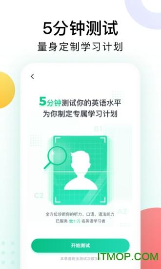 开言英语苹果版 v6.0.2 iPhone版2