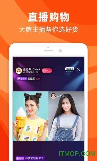 手机淘宝客户端最新版本2020 v9.10.0 安卓版0