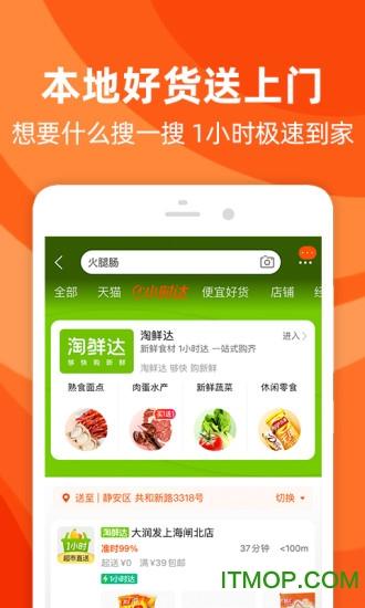 手机淘宝客户端最新版本2020 v9.10.0 安卓版3