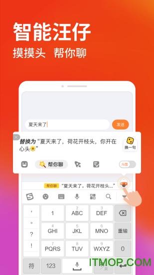 搜狗�入法app v10.17.2 安卓版 3