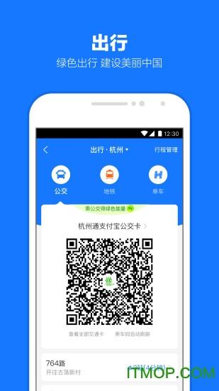 手�C支付��客�舳�(Alipay) v10.2.3.9000 安卓版 2