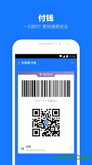 手�C支付��客�舳�(Alipay) v10.2.3.9000 安卓版 3