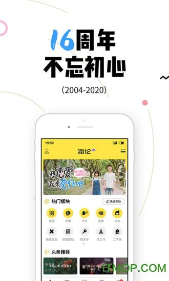 海论app