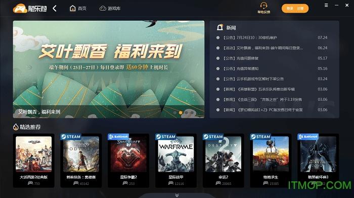 随乐游云游戏电脑版 v2.0.9.0 官方版 0