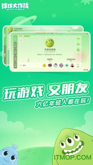 球球大作战游戏官方手机版 v14.2.0 安卓版3