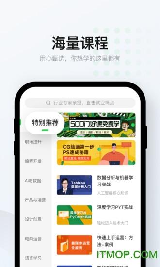 网易云课堂for ipad v7.1.2 苹果版 1