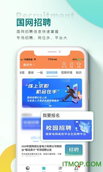 网上国网电脑版 v2.2.1 官方pc版 0