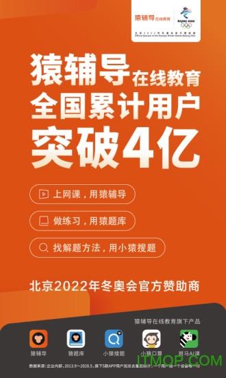 猿辅导手机客户端 v7.39.2 安卓版3