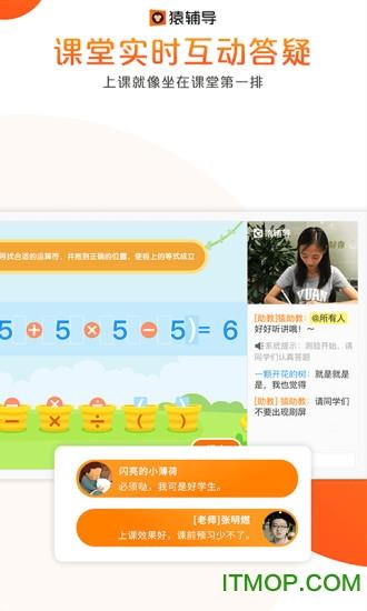 猿辅导手机客户端 v7.39.2 安卓版0