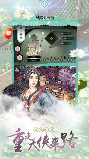 侠客风云传手机版 v8.00 安卓版 2