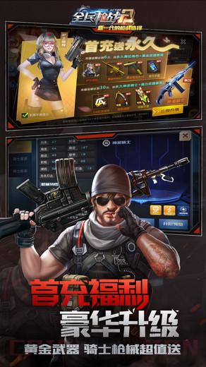 全民枪战2pc版 v3.21.1 最新版3