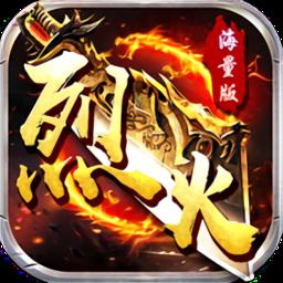烈火战神海量至尊礼包版v1.0.0 安卓版