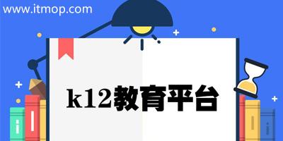 k12教育平台