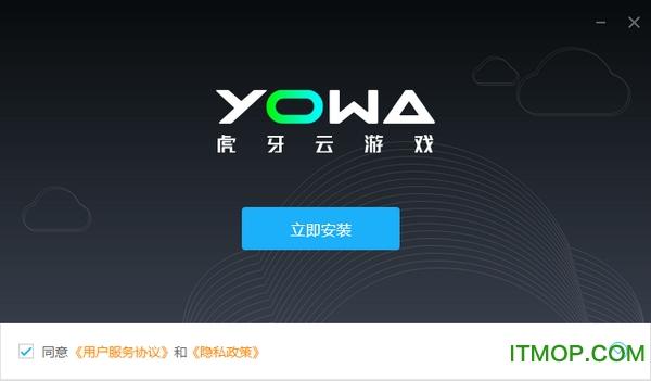 yowa虎牙云游戏 v1.2.0.249 官方版 0