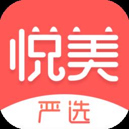 悦美严选app
