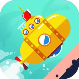 水下潜艇v1.2.2 安卓版