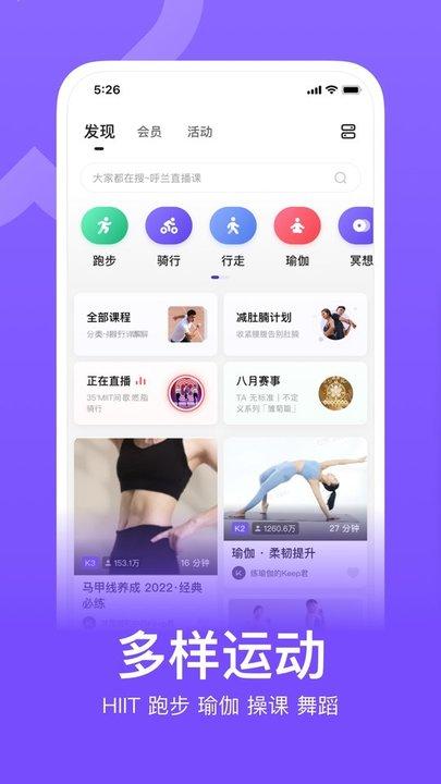 keep app最新版 v6.130.2 官方安卓版 0