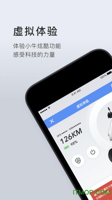 小牛电动车手机app v4.6.4 安卓版 0